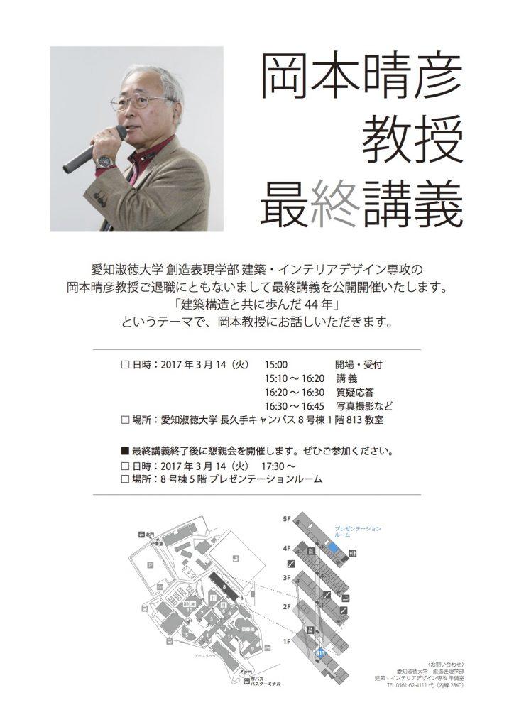 岡本先生最終講義