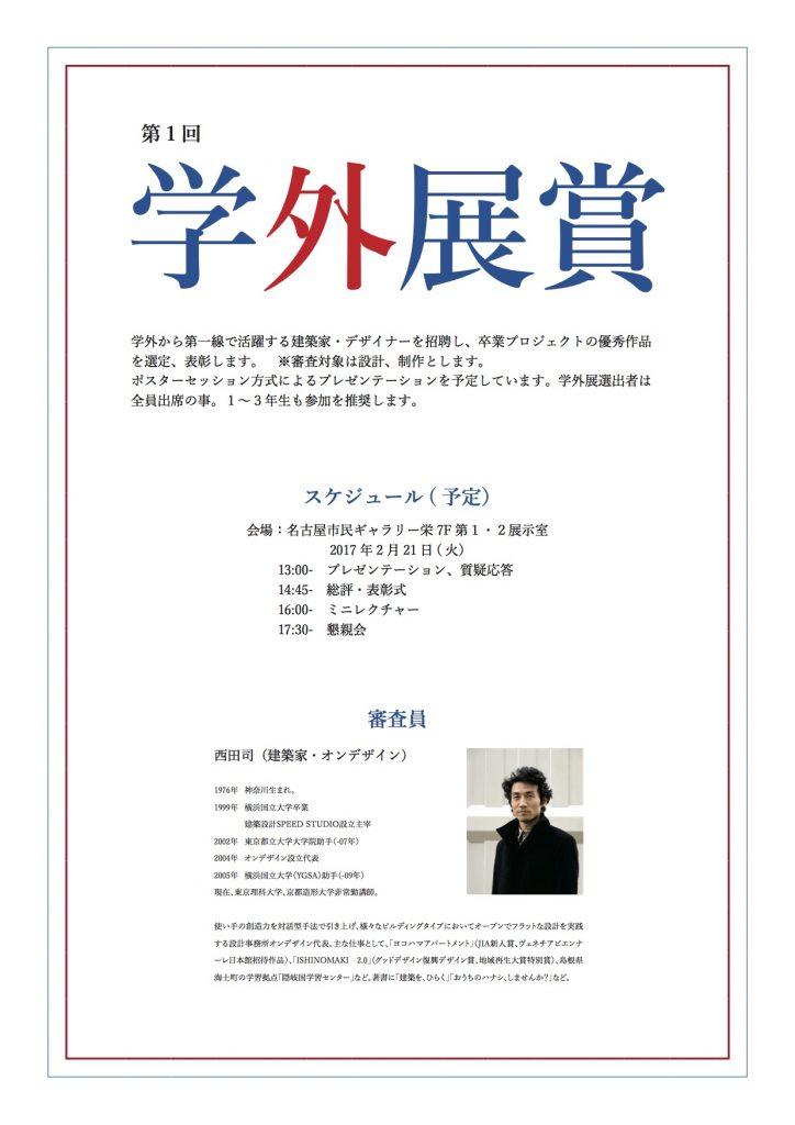 学外展賞ポスター_2 のコピー