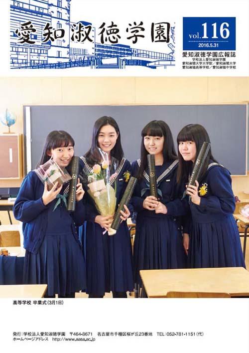 広報誌|愛知淑徳学園